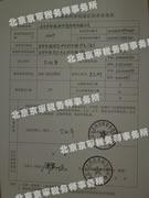 北京市税务师事务所涉税签证业务备案表