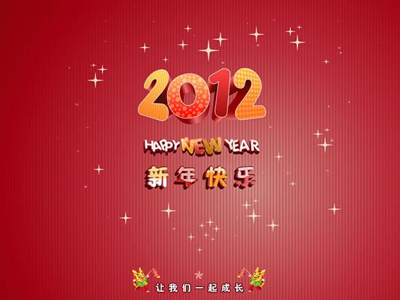 """2011年已经过去,新的一年向我们走来——2012年。""""2012年""""既陌生又熟悉,陌生是因为我们对它的""""不屑一顾"""";熟悉是因为流传在我们之间的一个故事……。几年前曾经轰动一时的电影《2012》让我们感叹!曾经的我们在想:""""2012年还早呢!"""",我们曾经的""""不屑一顾"""",以至于""""2012年""""很快的走到了我们面前。 它已经来了,它来的那么的迅"""